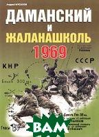 Даманский и Жаланашколь. Советско-китайский вооруженный конфликт 1969 года  Андрей Мусалов купить