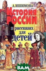 История России в рассказах для детей  А. Ишимова купить