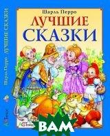 Лучшие сказки  Перро Ш. купить