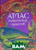 Атлас мифических существ   купить