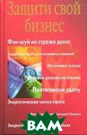 Защити свой бизнес  А. Большакова, А. Лазарева купить