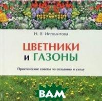 Цветники и газоны  Ипполитова Н. купить