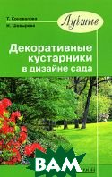 Лучшие декоративные кустарники в дизайне сада  Т. Коновалова, Н. Шевырева купить
