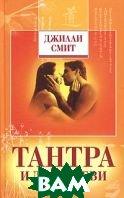 Тантра и Дао любви. Секреты сексуального экстаза  Джилли Смит купить