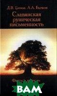Славянская руническая письменность: Факты и домыслы  Бычков А.А. Громов Д.В.  купить