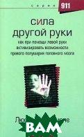 Сила другой руки, или Как при помощи левой руки активизировать возможности правого полушария головного мозга  Люсия Капаччионе купить