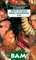 Фауст, его жизнь, деяния и низвержение в ад  Клингер Ф.М.  купить