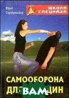 Самооборона для женщин  Серебрянский Ю.  купить