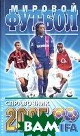 Мировой футбол 2005. Справочник   купить