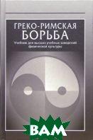 Греко-римская борьба: Учебник   купить