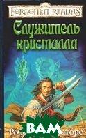 Служитель кристалла. Серия «Забытые королевства» (Forgotten Realms) (твердый переплет)   Роберт Сальваторе купить