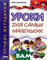 Уроки для самых маленьких  Данилова Л.  купить