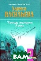 Четыре женщины в окне  Лариса Васильева купить