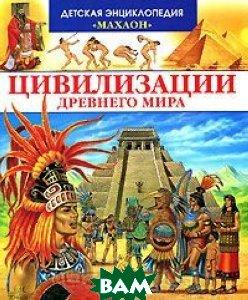 Цивилизации Древнего мира   купить