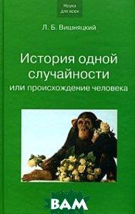 История одной случайности, или Происхождение человека  Л. Б. Вишняцкий купить