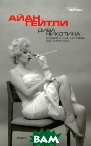Дива Никотина / La Diva Nicotina  Айан Гейтли / Iain Gately купить
