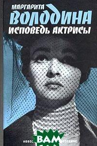 Исповедь актрисы  Маргарита Володина купить