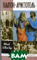 Платон-Аристотель  Лосев А.Ф., Тахо-Годи А.А.  купить