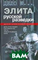 Элита русской разведки   купить