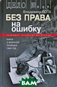 Без права на ошибку. Книга о военной разведке. 1943 год  Владимир Лота купить