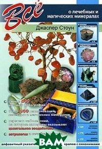 Все о лечебных и магических минералах  Джаспер Стоун купить