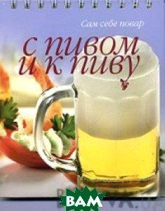 С пивом и к пиву  Арсланова А.В. купить