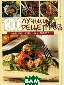 100 лучших рецептов национальных блюд  Маша Каука купить