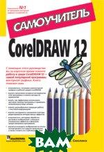 CorelDRAW 12. �����������  ������� ������ ������������� ������