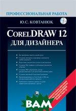 CorelDraw 12 для дизайнера. Профессиональная работа   Ковтанюк Юрий Славович купить