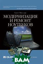 Модернизация и ремонт ноутбуков / Upgrading and Repairing Laptops  Скотт Мюллер / Scott Mueller купить