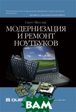 ������������ � ������ ��������� / Upgrading and Repairing Laptops  ����� ������ / Scott Mueller ������