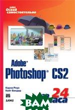 Освой самостоятельно Adobe Photoshop CS2 за 24 часа   Карла Роуз купить