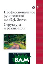 Профессиональное руководство по SQL Server: структура и реализация   Кен Хендерсон купить