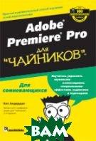 Adobe Premiere Pro для `чайников`   Кит Андердал купить