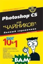 Photoshop CS для `чайников`. Полный справочник  Барбара Обермайер купить