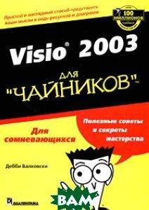 Visio 2003 для `чайников`   Дебби Валковски купить
