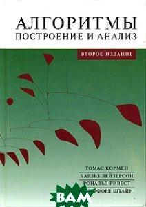 Алгоритмы: построение и анализ 2-е издание  Томас Х. Кормен, Чарльз И. Лейзерсон, Рональд Л. Ривест, Клиффорд Штайн купить