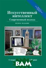 Искусственный интеллект: современный подход (AIMA) 2-е издание  Стюарт Рассел, Питер Норвиг купить