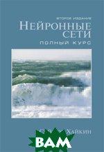 Нейронные сети: полный курс 2-е издание  Саймон Хайкин купить