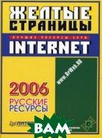 Желтые страницы Internet 2006. Русские ресурсы   купить