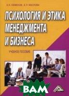 Психология этика менеджмента и бизнеса. 6-е изд., испр.и доп  Семенов А.К. купить