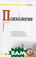 Психология: Учебник  Тихомиров О.К. купить