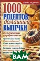 1000 рецептов домашней выпечки для начинающих и профессионалов   купить