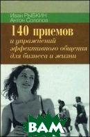 140 приемов и упражнений для эффективного общения в бизнесе и жизни  Солопов А., Рыбкин И.  купить