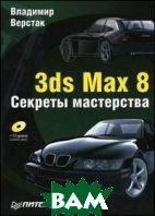 3ds Max 8. ������� ����������. + CD  ������� �.�.  ������