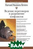 Ведение переговоров и разрешение конфликтов/ON NEGOTIATION AND CONFLICT RESOLUTION   купить