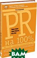 PR на 100%: Как стать хорошим менеджером по PR - 6-е издание  М.Б. Горкина, А.А. Мамонтов, И.Б. Манн купить