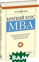 Краткий курс MBA. Практическое руководство по развитию ключевых навыков управления (3-е издание)  Барри Пирсон, Нил Томас купить