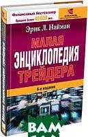 Малая энциклопедия трейдера (7-е издание)  Эрик Л. Найман  купить