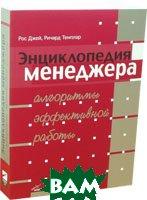 Энциклопедия менеджера: Алгоритмы эффективной работы (3-е издание)  Джей Рос, Ричард Темплар  купить